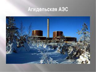 Агидельская АЭС