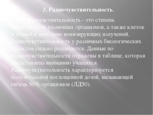 3. Радиочувствительность. Радиочувствительность - это степень выносливости ра