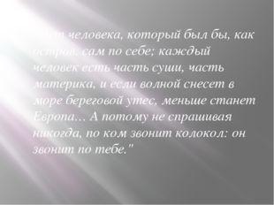 """""""Нет человека, который был бы, как остров, сам по себе; каждый человек есть ч"""