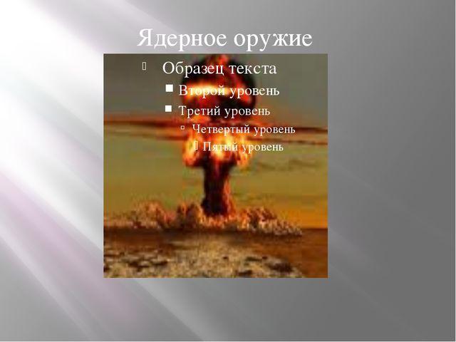 Ядерное оружие