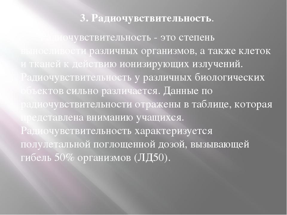 3. Радиочувствительность. Радиочувствительность - это степень выносливости ра...