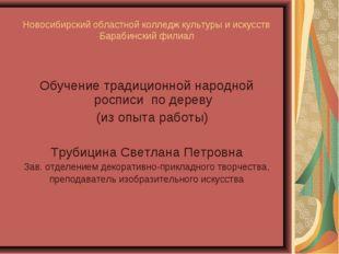 Новосибирский областной колледж культуры и искусств Барабинский филиал Обучен