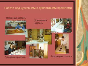 Работа над курсовыми и дипломными проектами Мезенская роспись Городецкая росп