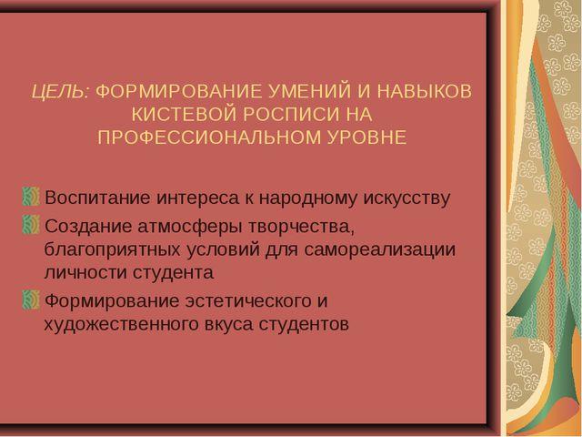 ЦЕЛЬ: ФОРМИРОВАНИЕ УМЕНИЙ И НАВЫКОВ КИСТЕВОЙ РОСПИСИ НА ПРОФЕССИОНАЛЬНОМ УРОВ...