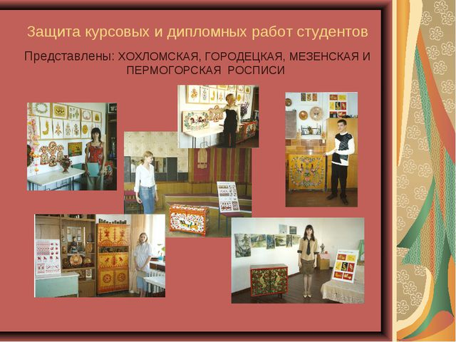 Защита курсовых и дипломных работ студентов Представлены: ХОХЛОМСКАЯ, ГОРОДЕЦ...