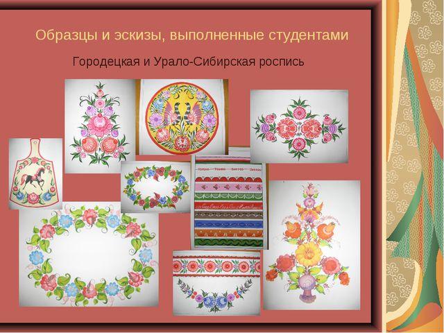 Образцы и эскизы, выполненные студентами Городецкая и Урало-Сибирская роспись