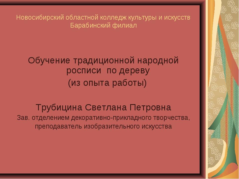 Новосибирский областной колледж культуры и искусств Барабинский филиал Обучен...