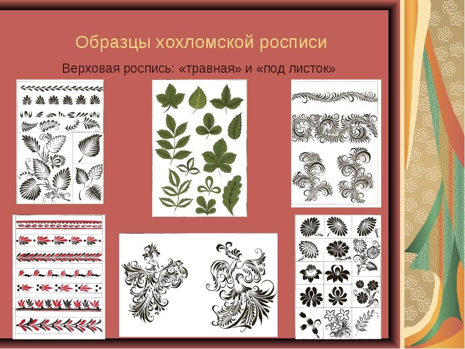 Образцы хохломской росписи Верховая роспись: «травная» и «под листок»