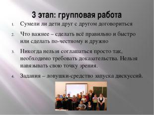 3 этап: групповая работа Сумели ли дети друг с другом договориться Что важнее