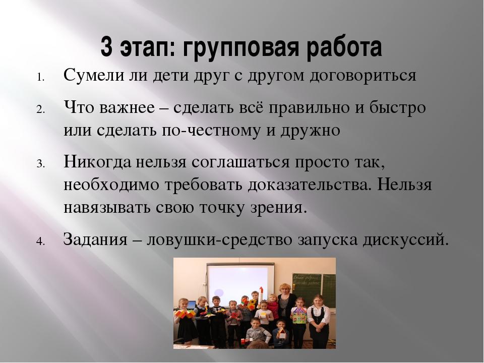 3 этап: групповая работа Сумели ли дети друг с другом договориться Что важнее...
