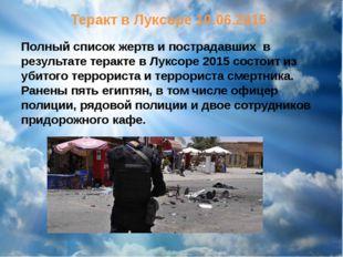 Теракт в Луксоре 10.06.2015 Полный список жертв и пострадавшихв результате