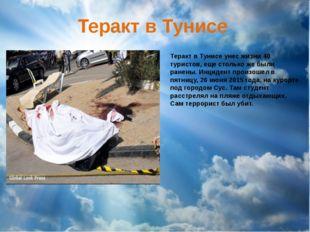 Теракт в Тунисе Теракт в Тунисе унес жизни 40 туристов, еще столько же были р