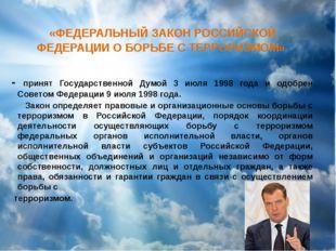 «ФЕДЕРАЛЬНЫЙ ЗАКОН РОССИЙСКОЙ ФЕДЕРАЦИИ О БОРЬБЕ С ТЕРРОРИЗМОМ» - принят Госу