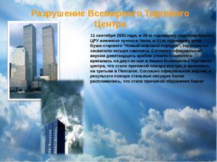 Разрушение Всемирного Торгового Центра 11 сентября 2001 года, в 28-ю годовщин