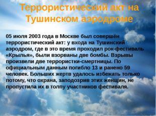 Террористический акт на Тушинском аэродроме 05 июля 2003 года в Москве был со