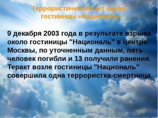 Террористический акт около гостиницы «Националь» 9 декабря 2003 года в резуль