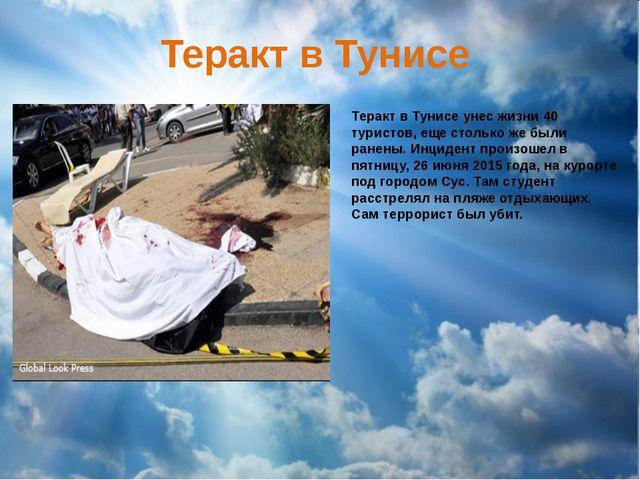 Теракт в Тунисе Теракт в Тунисе унес жизни 40 туристов, еще столько же были р...