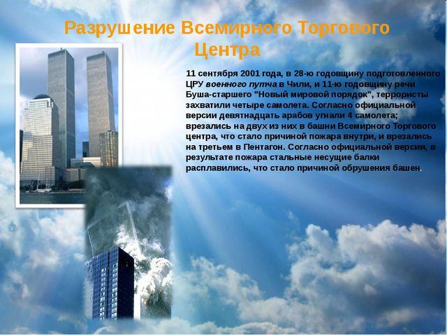 Разрушение Всемирного Торгового Центра 11 сентября 2001 года, в 28-ю годовщин...