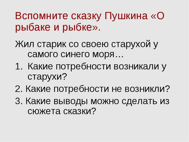 Вспомните сказку Пушкина «О рыбаке и рыбке». Жил старик со своею старухой у с...