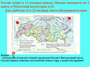 Россия лежит в 11 часовых поясах. Москва находится во 2 поясе, а Чукотский по