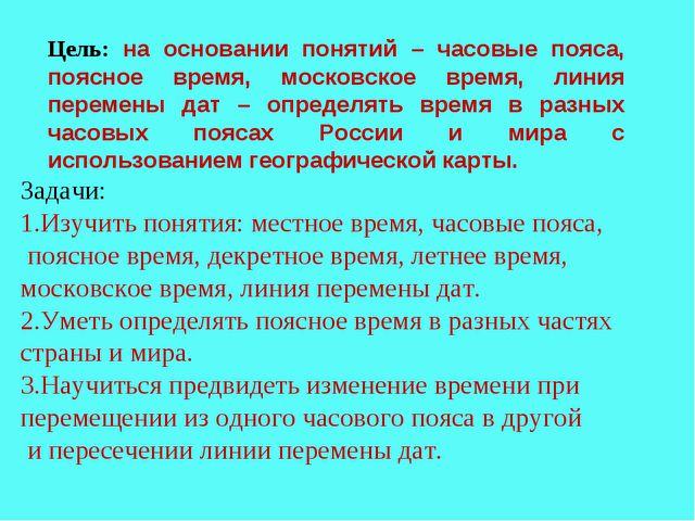 Цель: на основании понятий – часовые пояса, поясное время, московское время,...