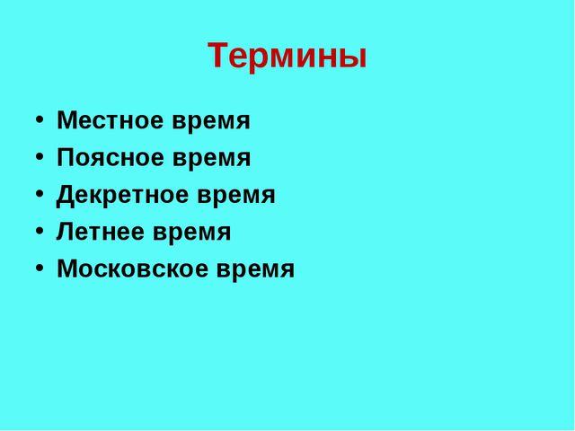 Термины Местное время Поясное время Декретное время Летнее время Московское в...