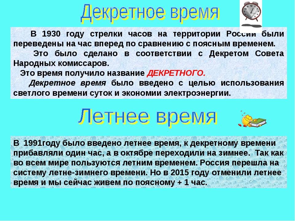 В 1930 году стрелки часов на территории России были переведены на час вперед...