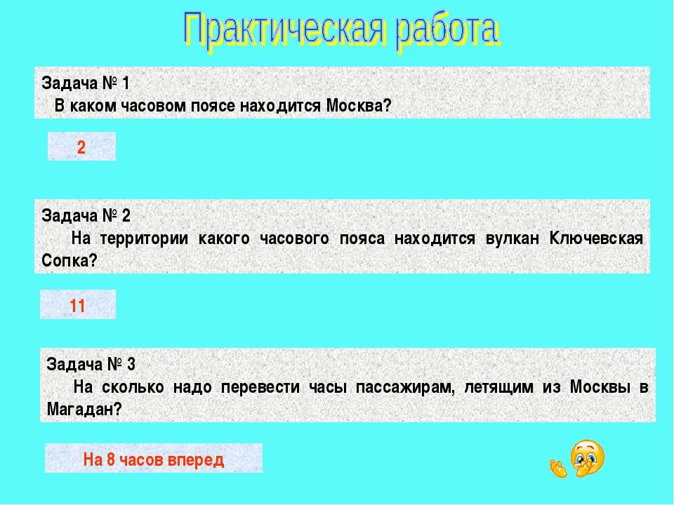 Задача № 1 В каком часовом поясе находится Москва? Задача № 2 На территории к...