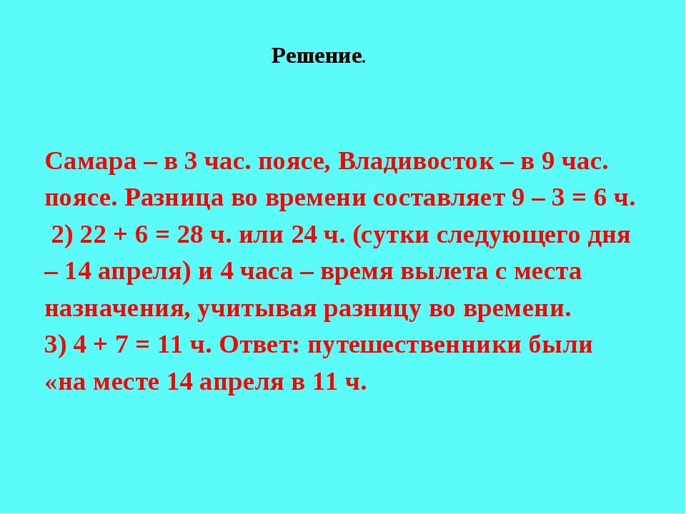Решение. Самара – в 3 час. поясе, Владивосток – в 9 час. поясе. Разница во вр...
