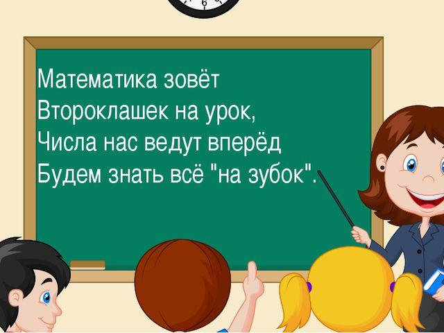 Конспект урока математики во 2 классе по фгос на тему числа от1 до 100 и презентации