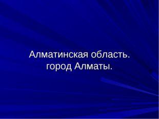 Алматинская область. город Алматы.