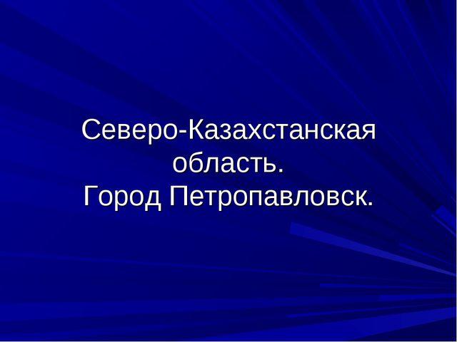 Северо-Казахстанская область. Город Петропавловск.