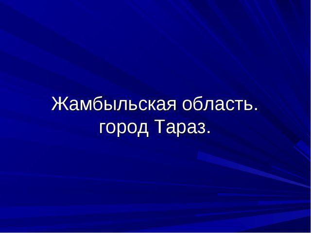 Жамбыльская область. город Тараз.