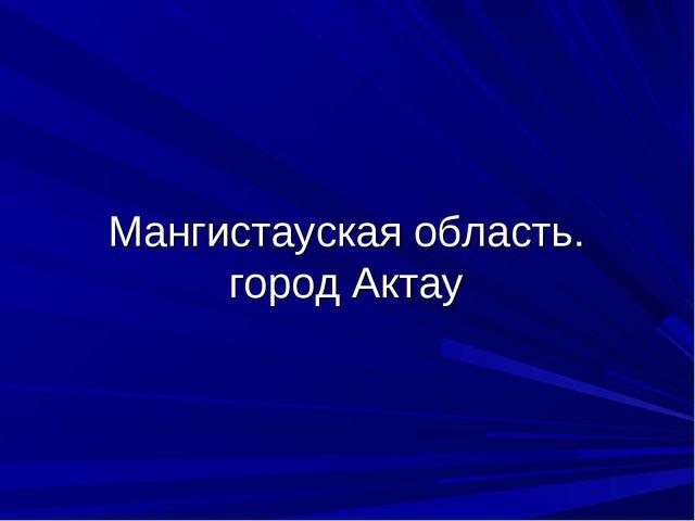 Мангистауская область. город Актау