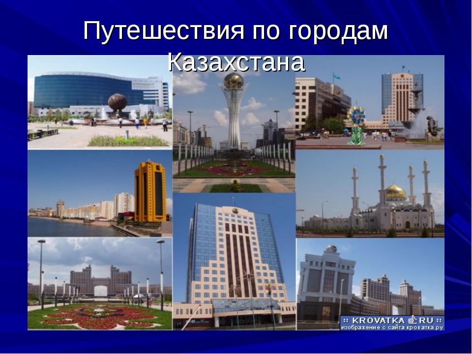 Путешествия по городам Казахстана