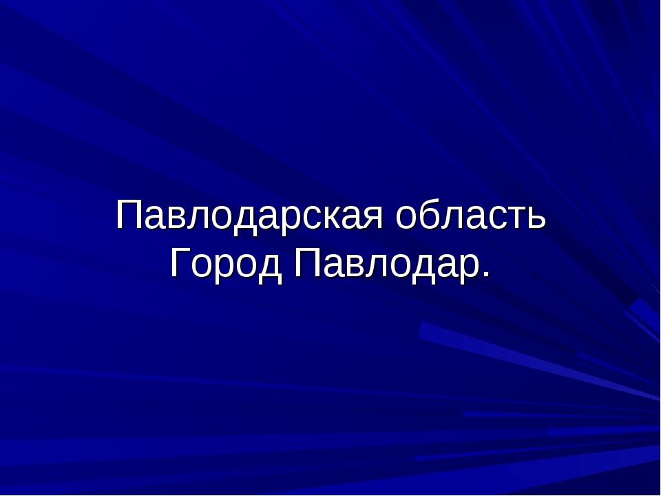 Павлодарская область Город Павлодар.