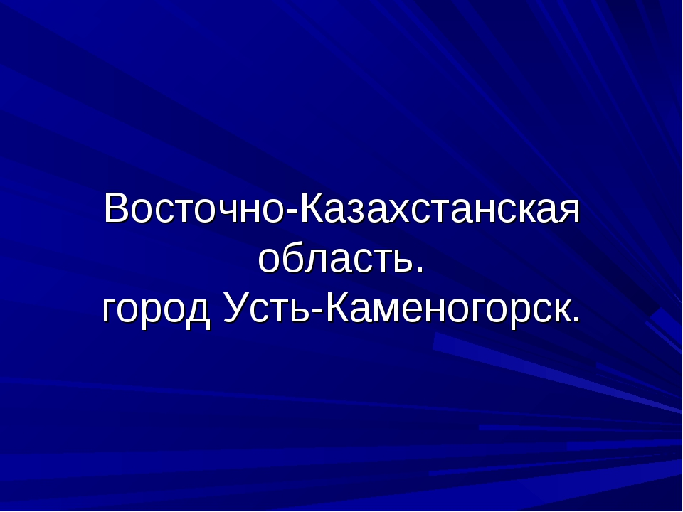 Восточно-Казахстанская область. город Усть-Каменогорск.