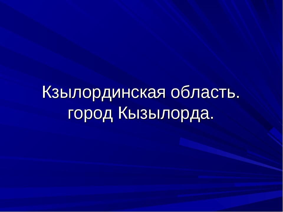 Кзылординская область. город Кызылорда.