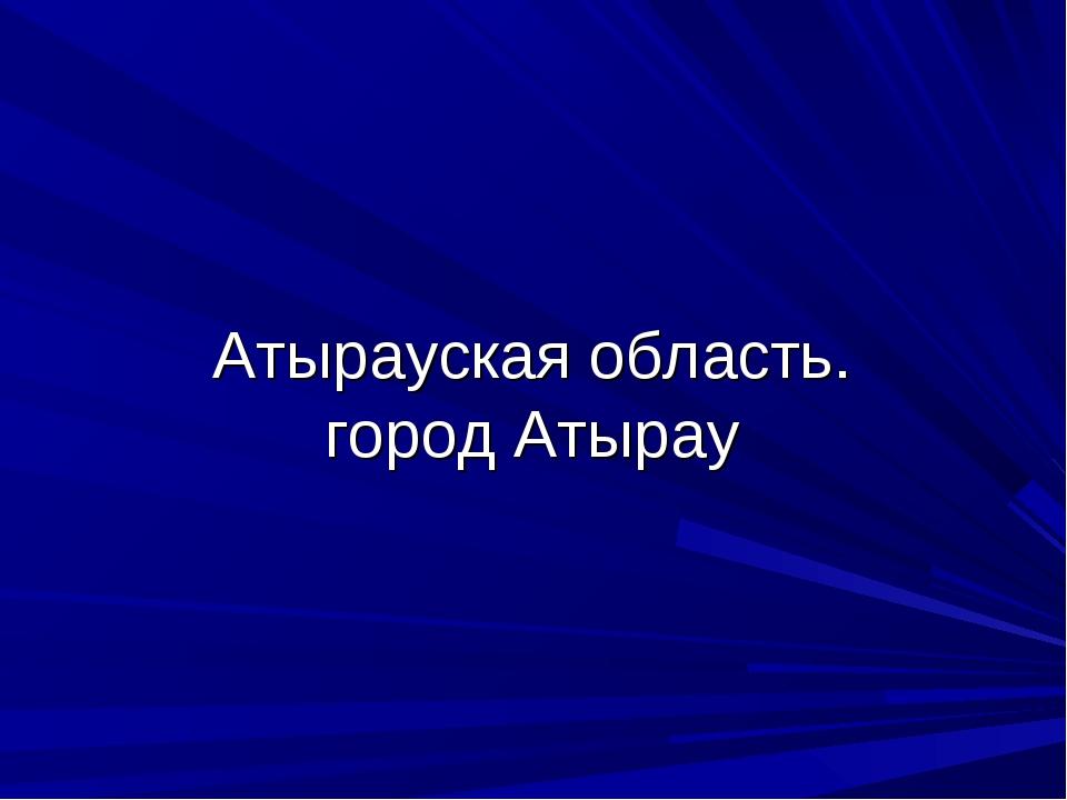 Атырауская область. город Атырау