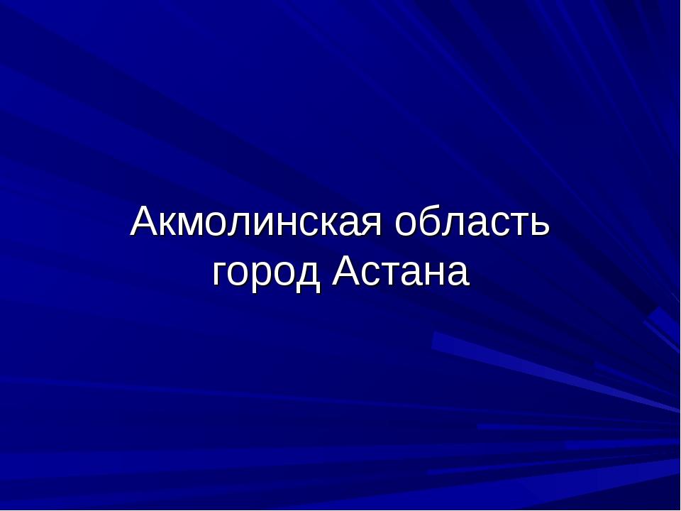 Акмолинская область город Астана
