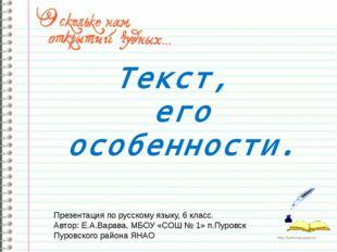 Текст, его особенности. Презентация по русскому языку, 6 класс. Автор: Е.А.Ва