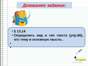 Домашнее задание: § 13,14. Определить вид и тип текста (упр.66), его тему и о