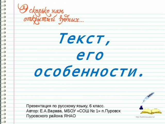 Текст, его особенности. Презентация по русскому языку, 6 класс. Автор: Е.А.Ва...