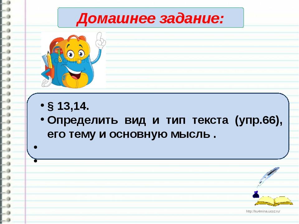 Домашнее задание: § 13,14. Определить вид и тип текста (упр.66), его тему и о...