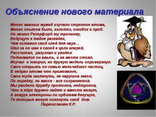 Много важных мужей изучали строение атома, Много опытов было, гипотез, ошибок