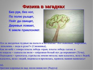 Без рук, без ног, По полю рыщет, Поёт да свищет, Деревья ломает, К земле прик