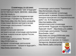 """Олимпиады по фтзике: олимпиада школьников """"Шаг в будущее"""" (естественные наук"""