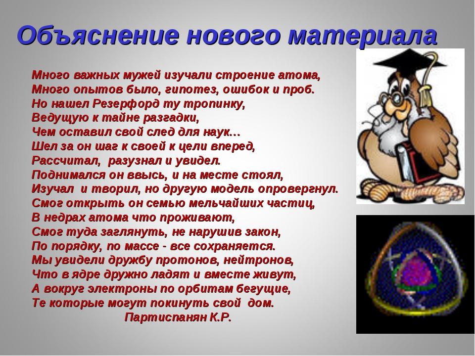 Много важных мужей изучали строение атома, Много опытов было, гипотез, ошибок...