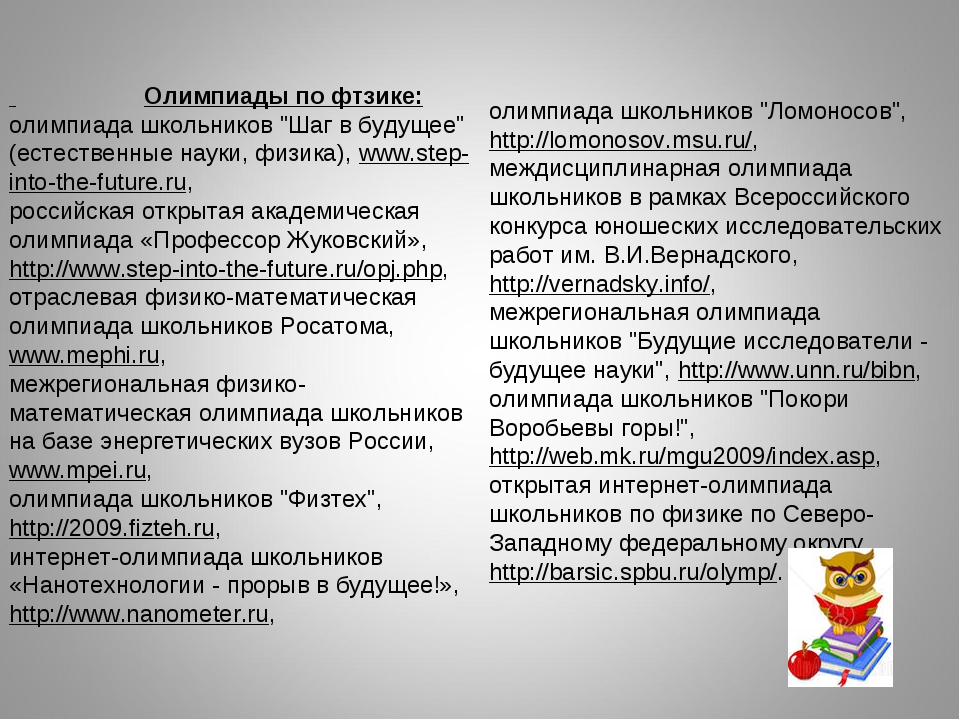 """Олимпиады по фтзике: олимпиада школьников """"Шаг в будущее"""" (естественные наук..."""