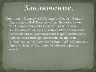 Сопоставив балладу А.С.Пушкина «Песня о Вещем Олеге», думу К.Ф.Рылеева «Олег